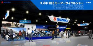 SUZUKI虛擬展館