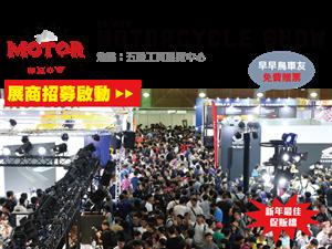 2021 TAIWAN MOTORCYCLE SHOW展商招募正式啟動