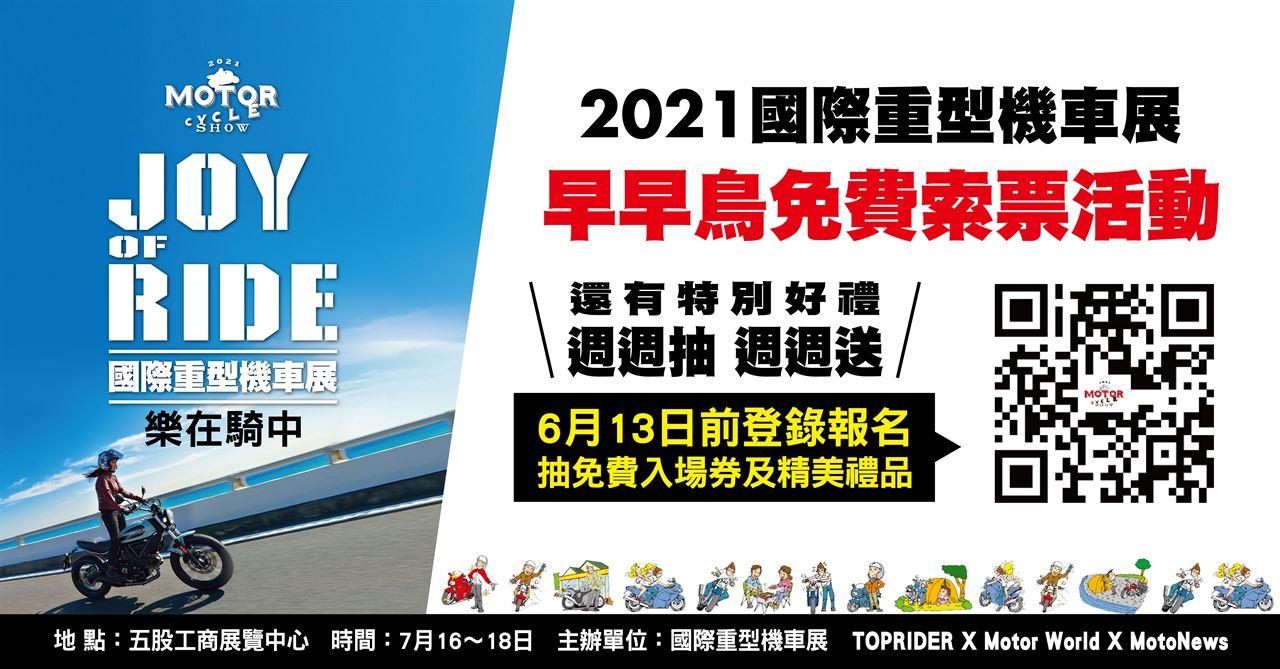 早早鳥幸運會員活動 登錄2021國際重型機車展獨享多項好康!